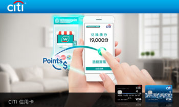 Citi Pay with Points X 屈臣氏高達HK$250回贈